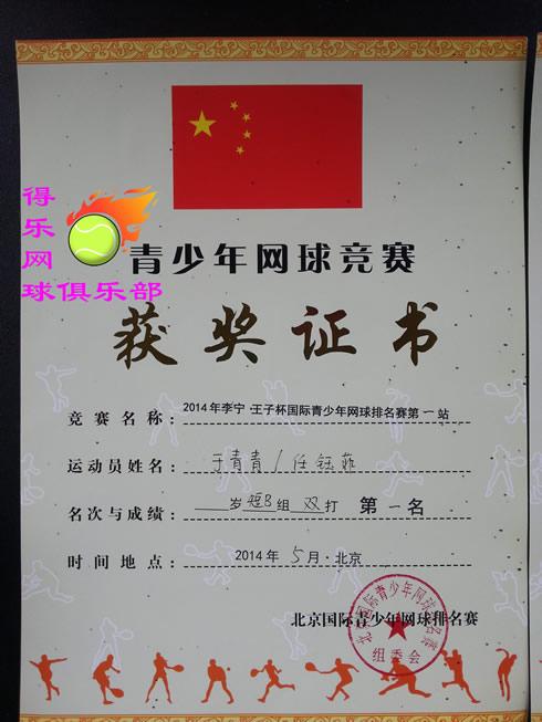 于青青获得李宁杯八岁组双打冠军