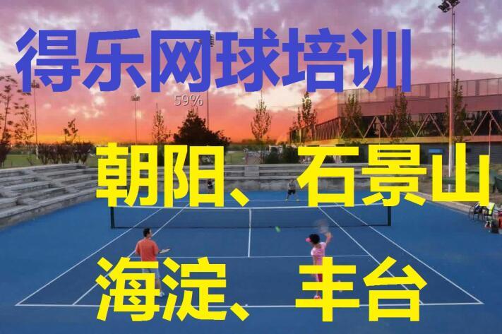 得乐网球培训