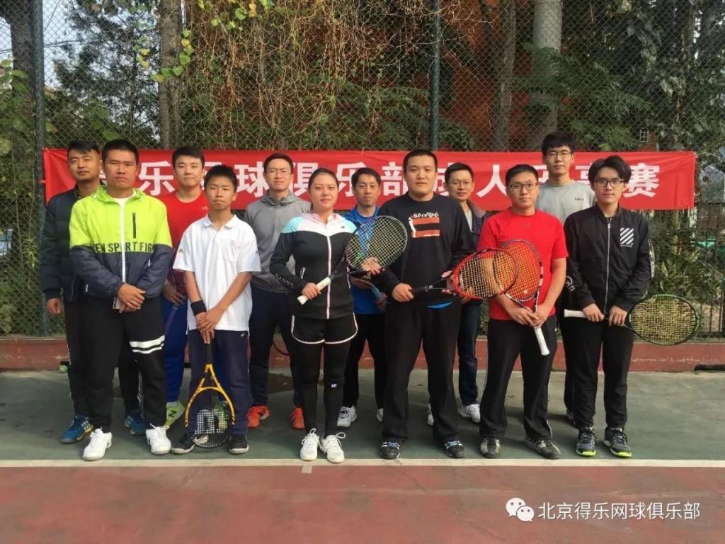 得乐网球比赛