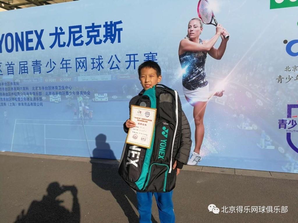 丰台网球冠军