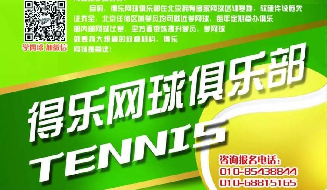 得乐网球俱乐部
